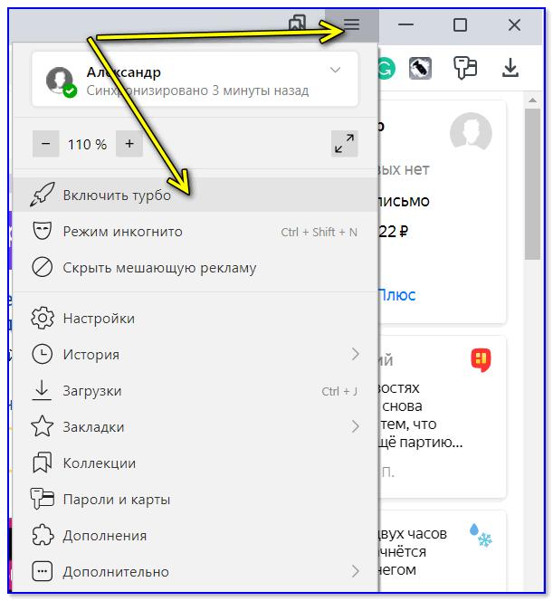 Включить режим турбо - Яндекс браузер