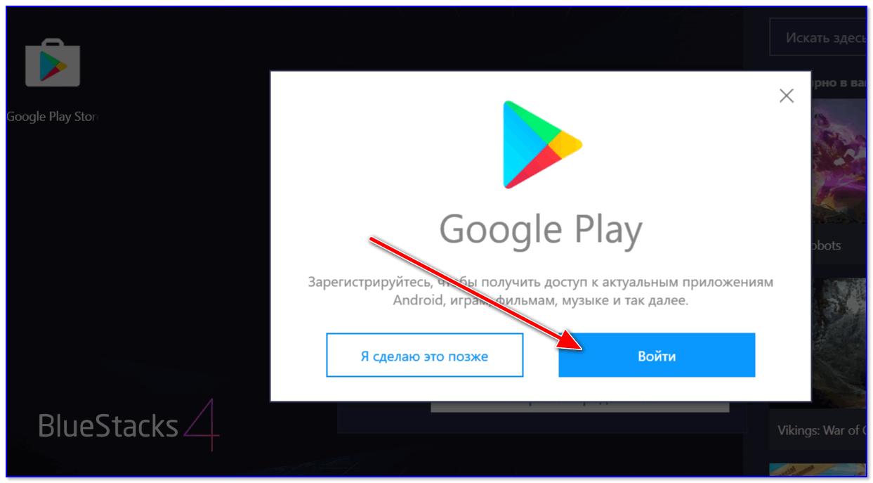 Войти в свой аккаунт Google Play