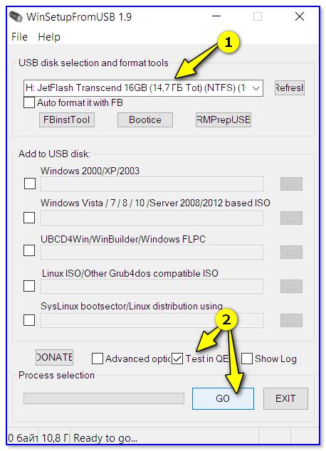 WinSetupFromUSB — проверка флешки