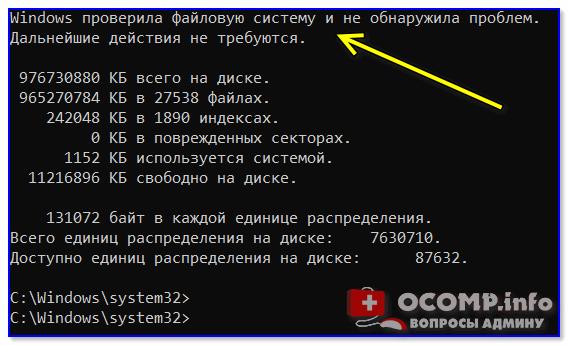 Windows проверила файловую систему