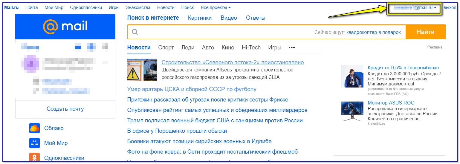 e-mail отображается в правом верхнем углу — Mail.ru