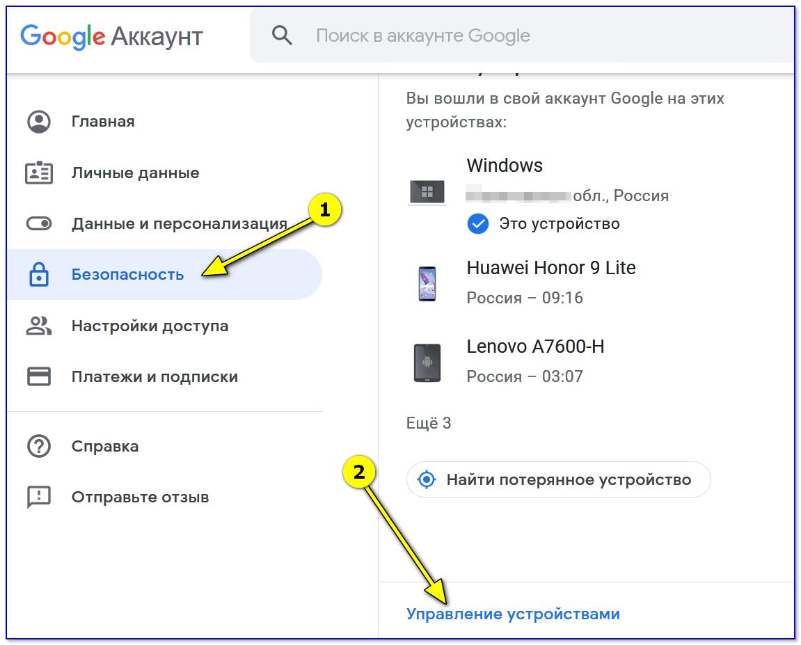 Безопасность — управление устройствами (Google)