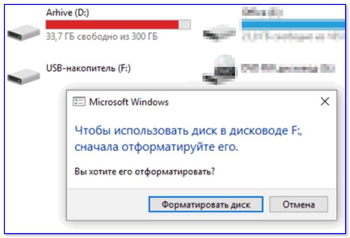 Чтобы использовать диск — сначала отформатируйте его (Windows 10)