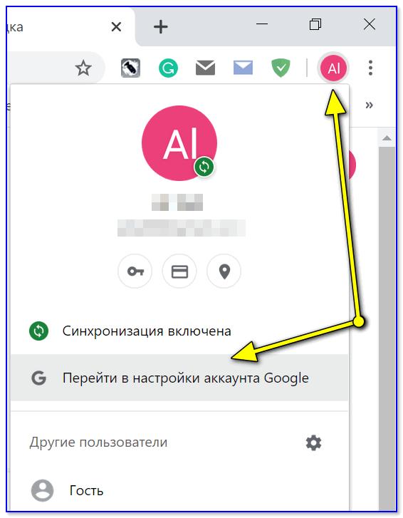 Chrome — перейти в настройки аккаунта Google