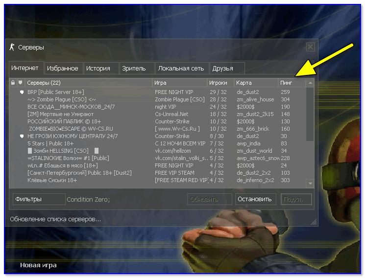 Counter Strike — пинг к серверам