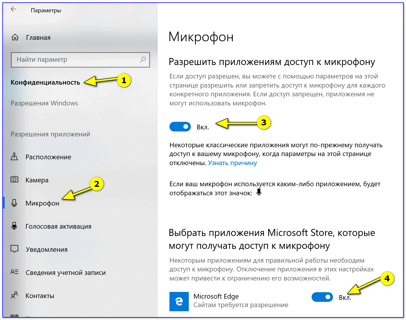 Доступ к микрофону / Windows 10