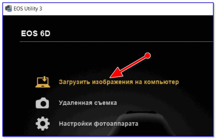 EOS Utility — скрин работы приложения