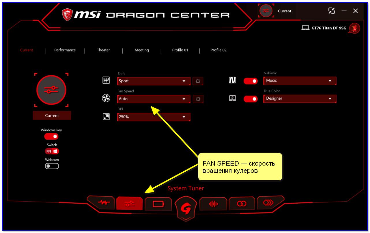 FAN SPEED — скорость вращения кулеров (Dragon Center)