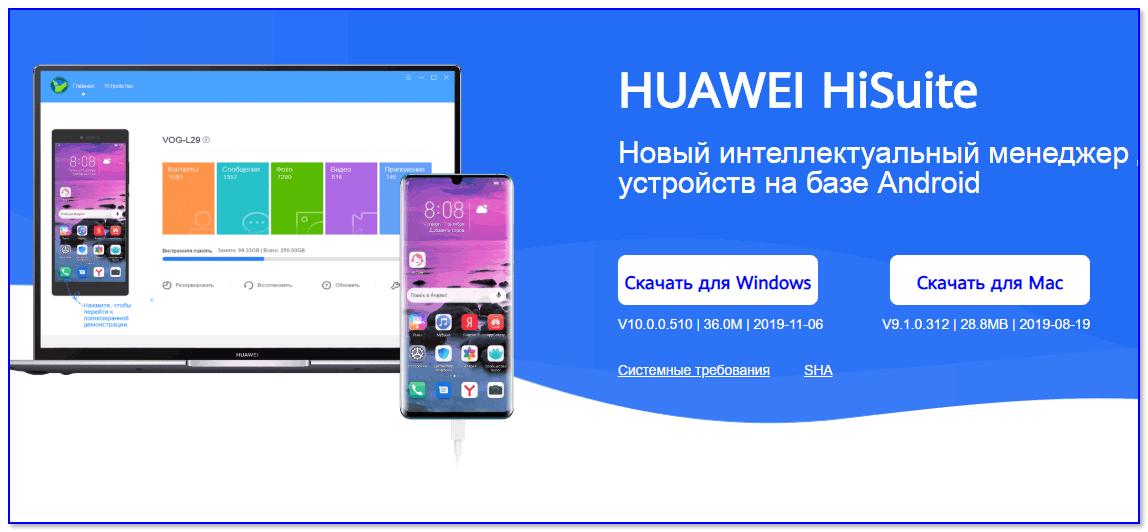 HUAWEI — приложение HiSuite
