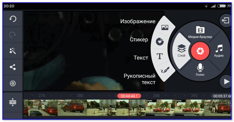 KineMaster — скрин работы приложения