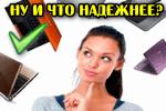 nadezhnyie-noutbuki-myisli-sisadmina1
