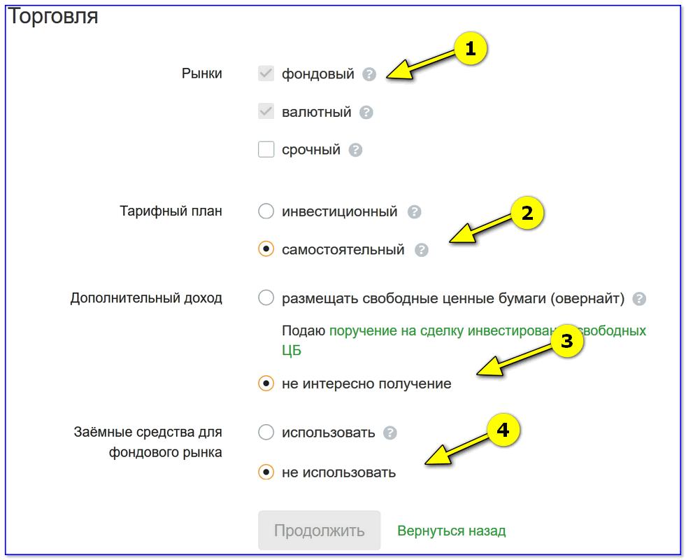 Настройка торговли (заполнение анкеты при регистрации)