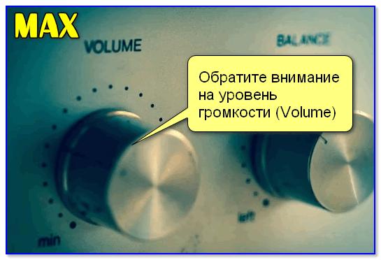 Обратите внимание на уровень громкости (Volume)