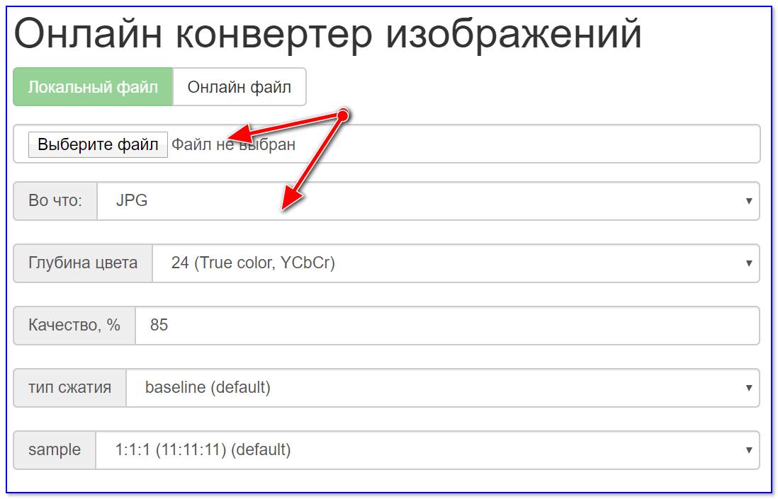Онлайн-конвертер (скриншот)