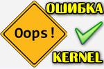 oshibka-kernelbase-dll-ispravlenie