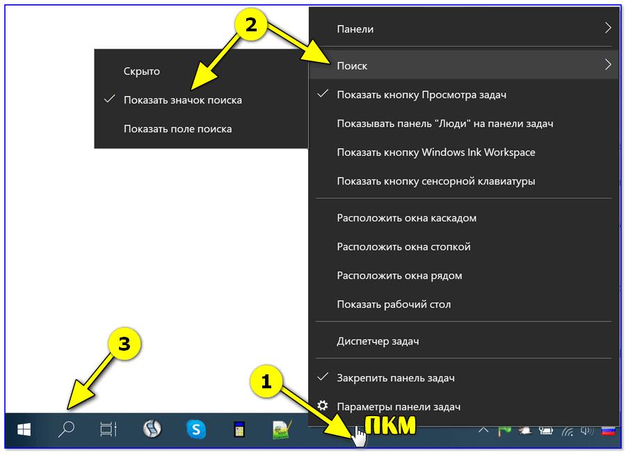 Отобразить значок поиска — Windows 10