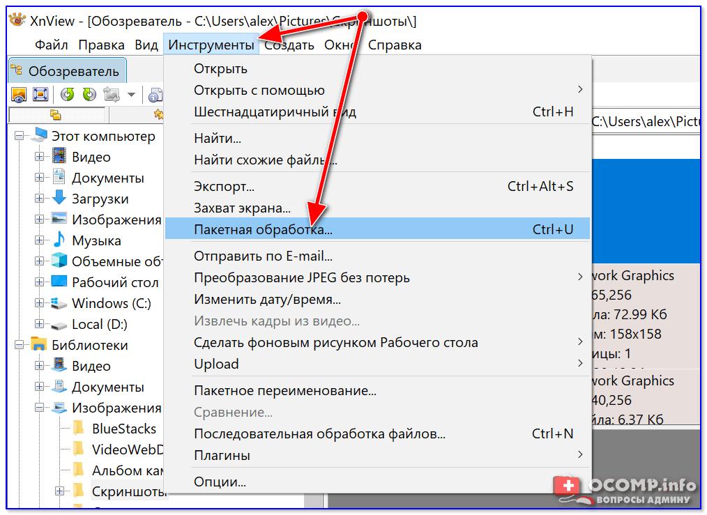 Пакетная обработка — XnView