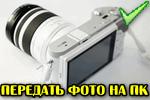 peredat-foto-na-pk