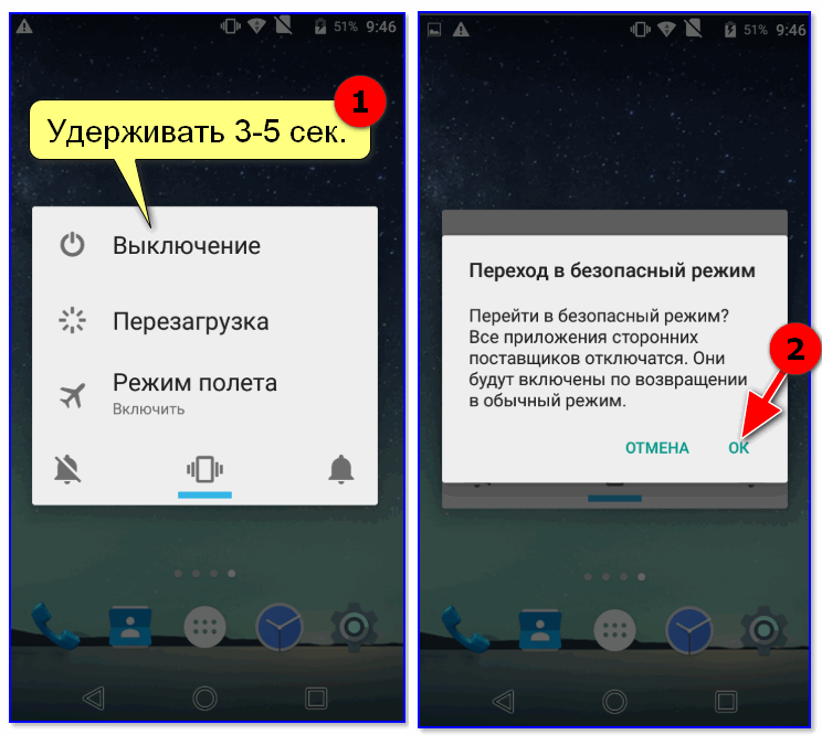 Переход в безопасный режим — Android