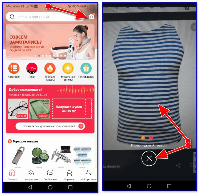 Поиск через приложение от Aliexpress