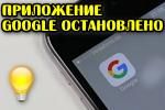 prilozhenie-google-ostanovleno