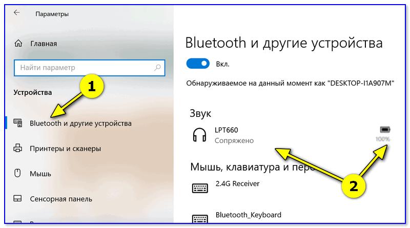 Пример просмотра свойств устройства в Windows 10