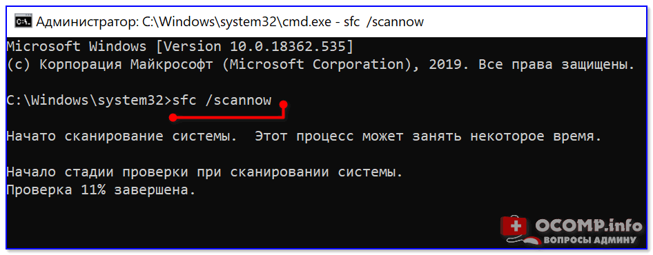 Проверка целостности файлов — scannow