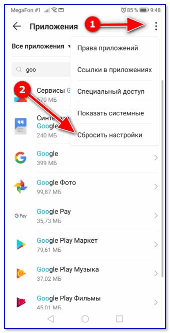 Сбросить настройки — вкладка приложения Android