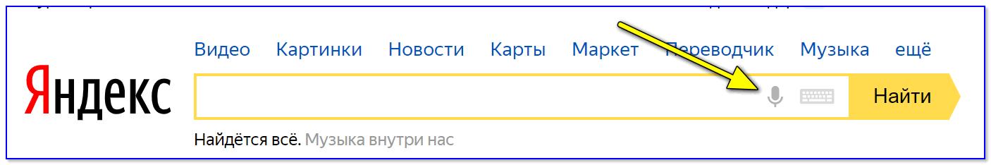 Скриншот с сайта Яндекс — значок микрофона
