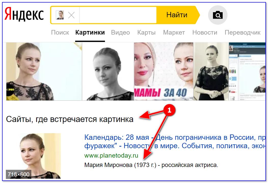 Скриншот выдачи поисковой системы Яндекс