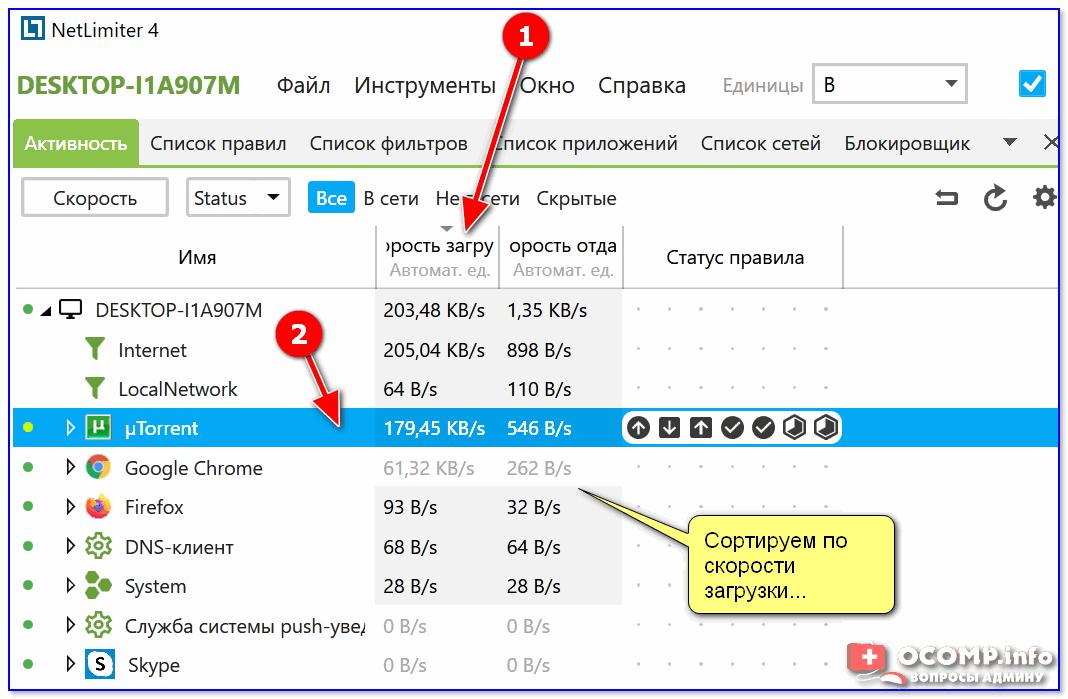 Сортируем по скорости загрузки — NetLimiter