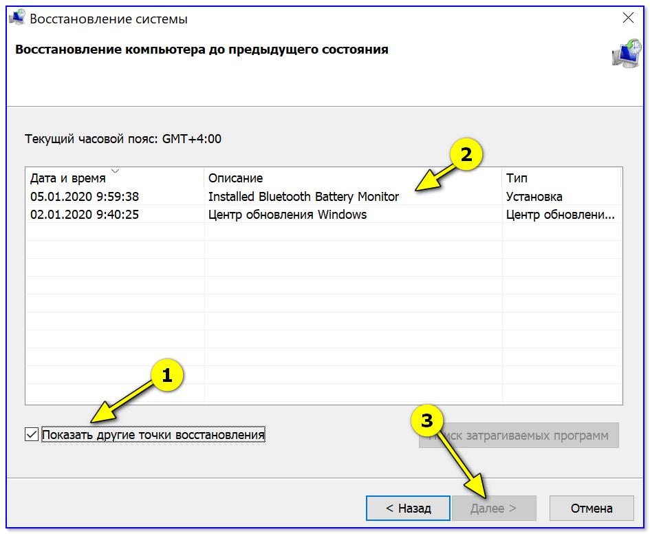 Список точек восстановления по датам