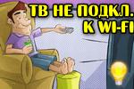 tv-ne-podklyuchaetsya-k-wi-fi
