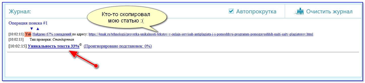 Уникальность текста 33%