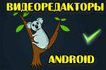 videoredaktoryi-dlya-android
