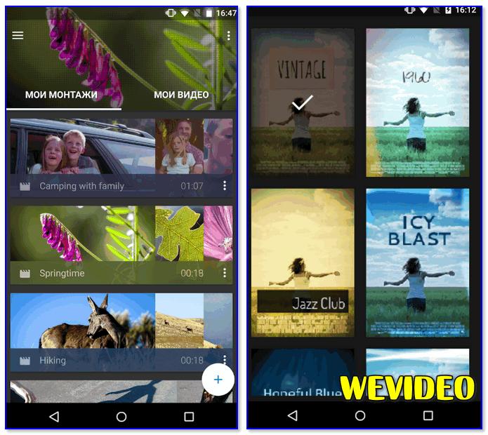 WeVideo — скрины главного окна