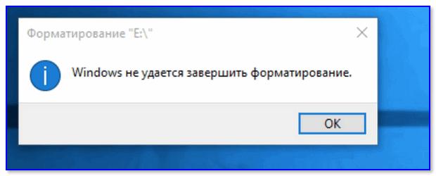 """Рис. 1. Типовой вид ошибки """"Windows не удается завершить форматирование""""."""
