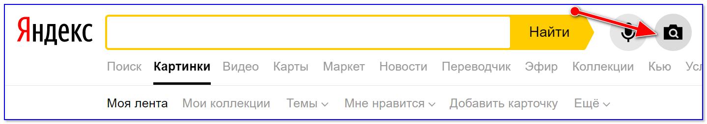 Яндекс — поиск по картинке