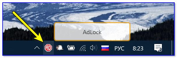 Adlock — установлен