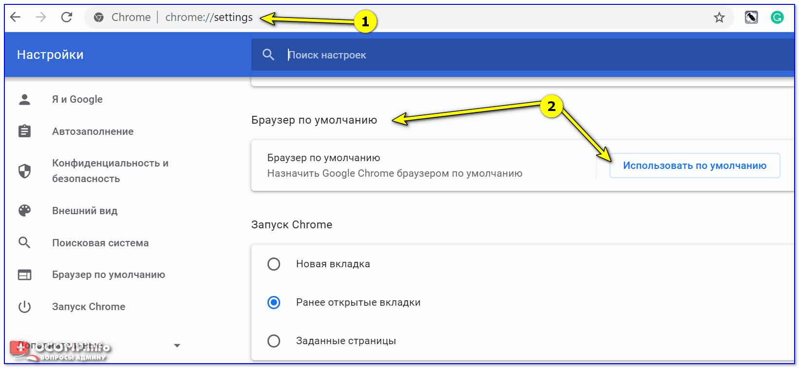 Chrome — использовать по умолчанию