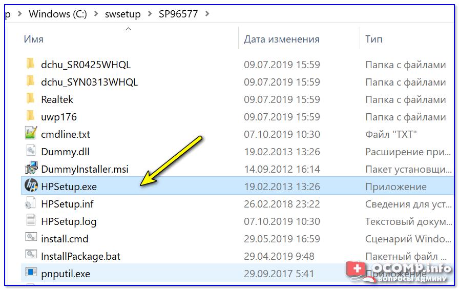 Двойной клик по файлу setup или install