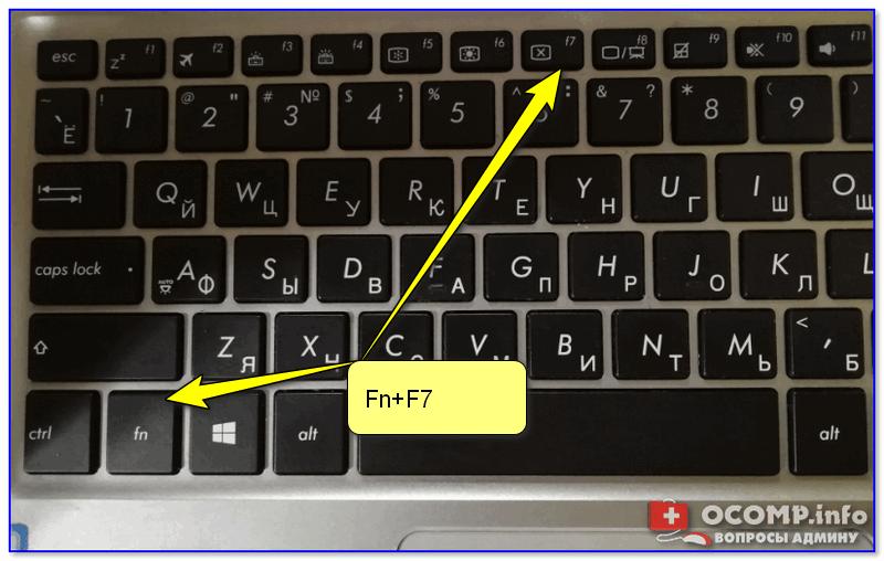 Fn+F7 — отключение экрана на ноутбуке Asus ZenBook