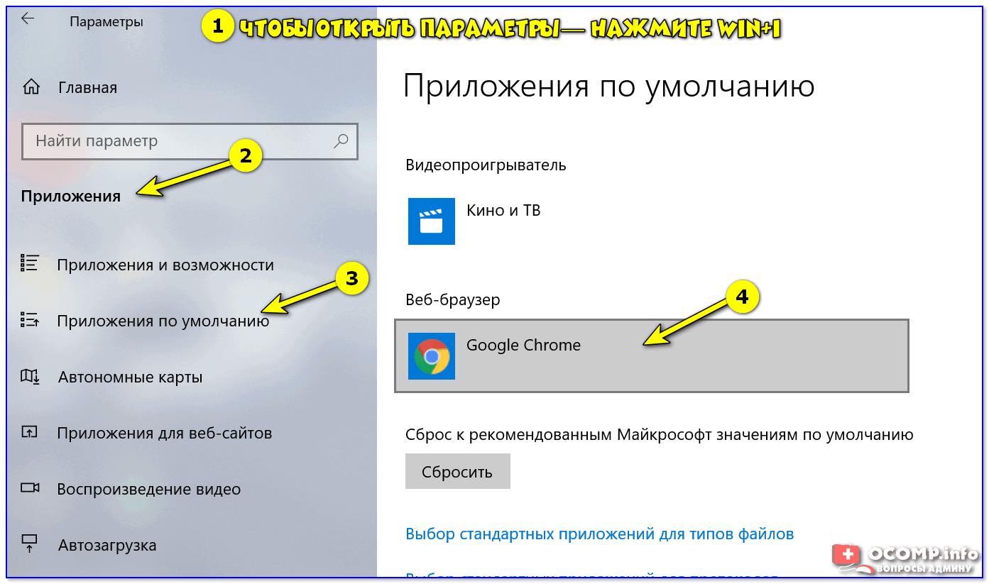 Как изменить браузер по умолчанию / Windows 10