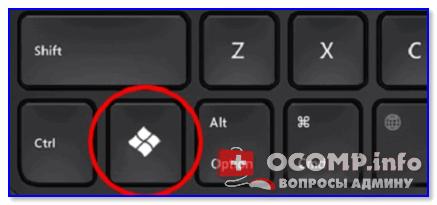 Как выглядит кнопка Win