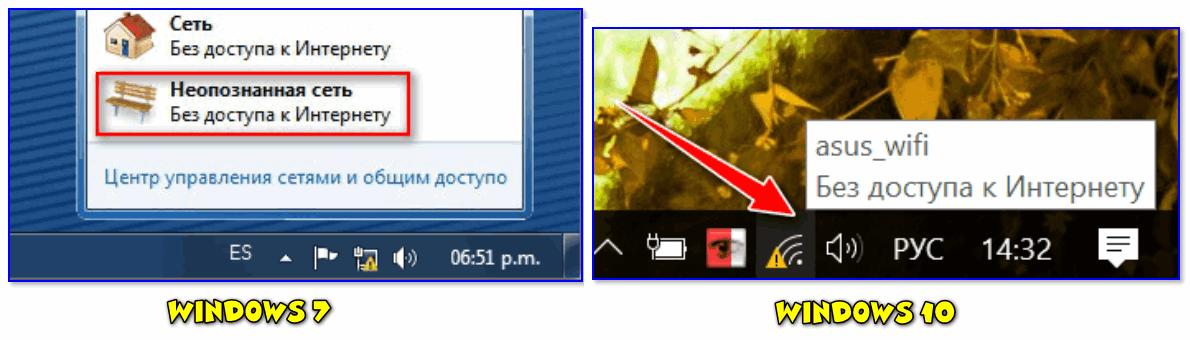 Как выглядит ошибка с неопознанной сетью в Windows 7 и 10
