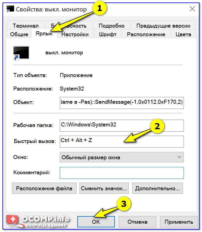 Как выключать экран по сочетанию клавиш