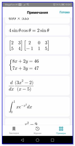 Какие уравнения может решать Math Solver