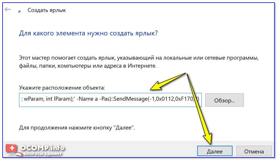 Копируем спец. команду