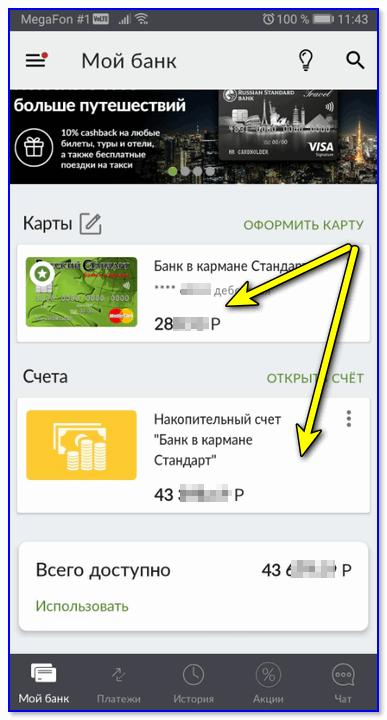 Мой банк (приложение от Русского Стандарта)