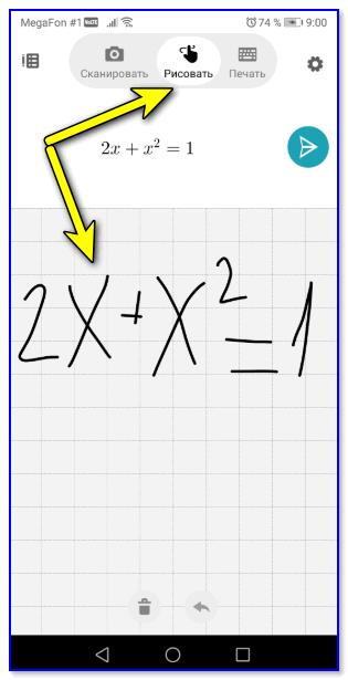 Нарисовал формулу пальцем! Math Solver